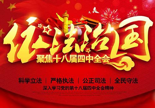 习近平:四中全会提出180多项改革举措