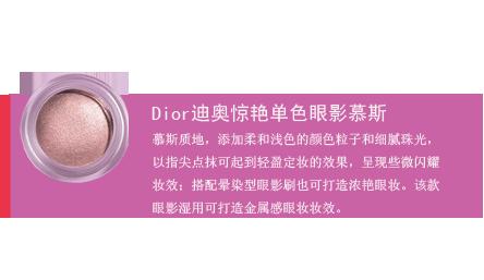 Dior迪奥惊艳单色眼影慕斯