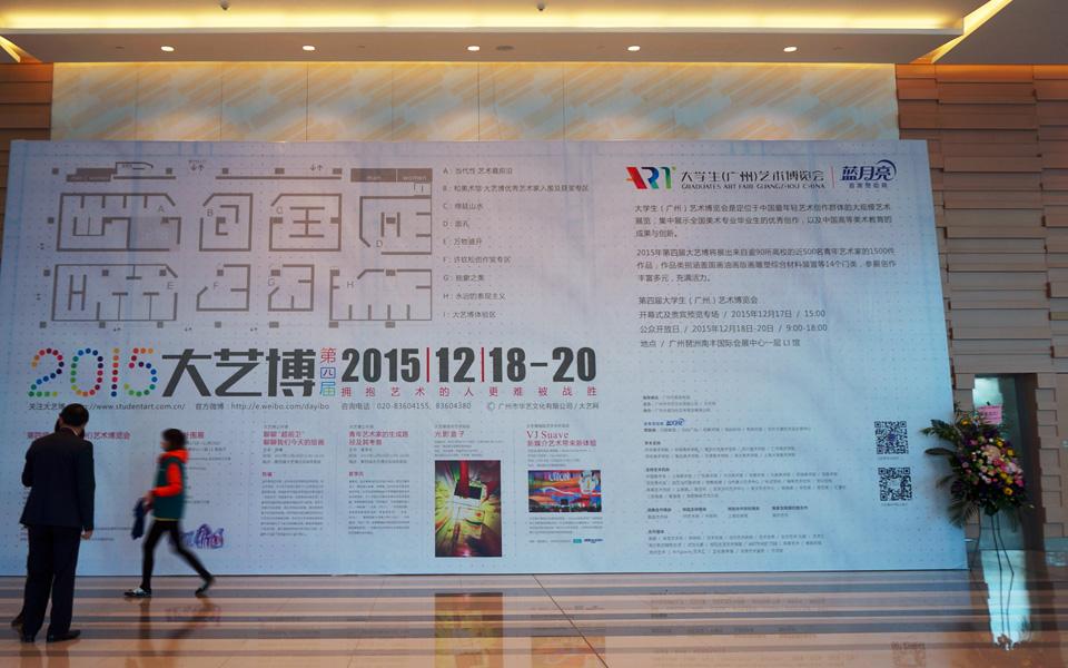 让艺术走进生活——第四届大学生(广州)艺术博览会_网易艺术