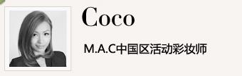 大牌私体验:魅可彩妆师coco