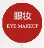 大牌私体验:眼妆