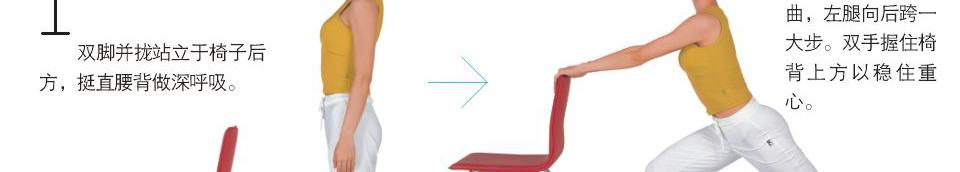 减肥 瑜伽 办公室 OL
