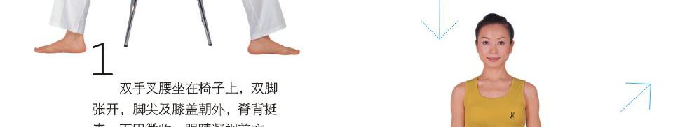 减肥 瑜伽 美腿 办公室
