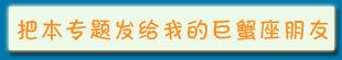 巨蟹座的生日愿望