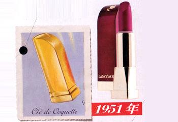Lancome Cle de Coquette唇膏