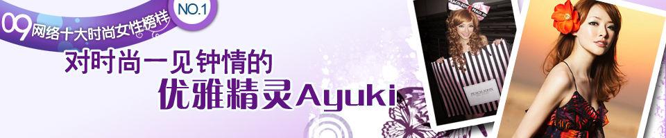 09网络十大时尚偶像No.1 Ayuki