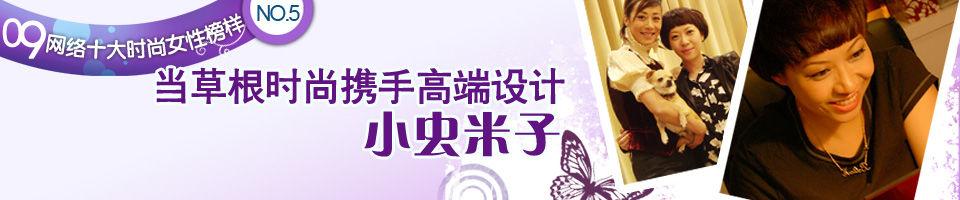 09网络十大时尚偶像No.5 小虫米子
