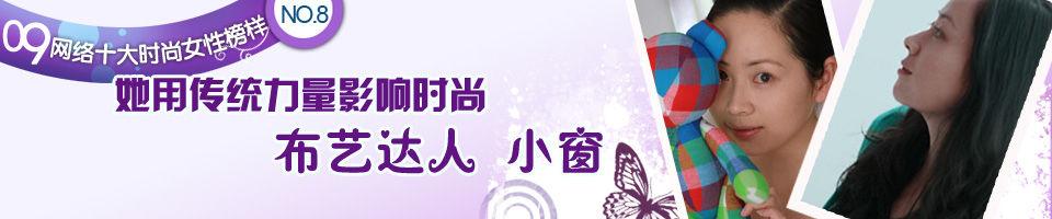 09网络十大时尚偶像No.6 夏天的爱米丽