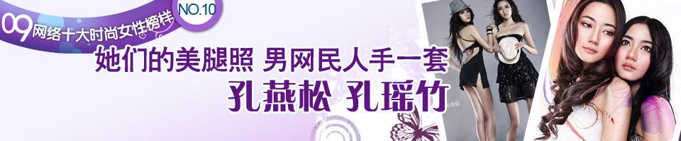 09网络十大时尚偶像No.10孔燕松孔瑶竹