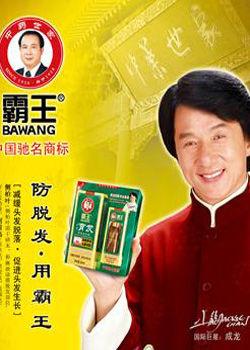 洁尔阴_中国第一个代言广告的明星李默然_2010女性传媒大奖02期_网易女人