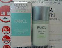 Fancl 绿色隔离霜