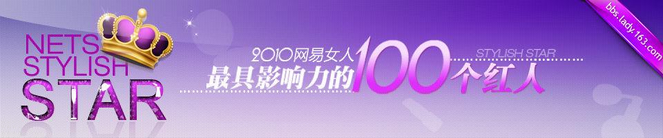 2010网易女人100达人