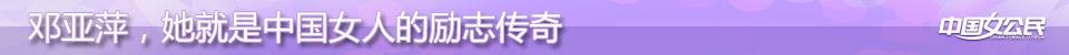 邓亚萍,她就是中国女人的励志传奇