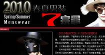 2010春夏男装7宗罪