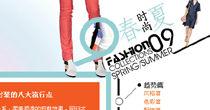 2009春夏时尚季之风格篇