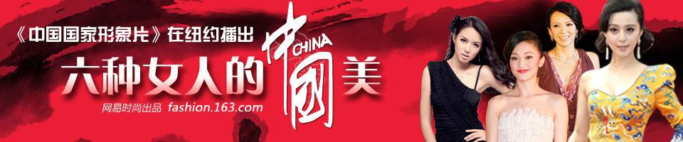 中国国家形象出炉 范冰冰周迅章子怡登榜首