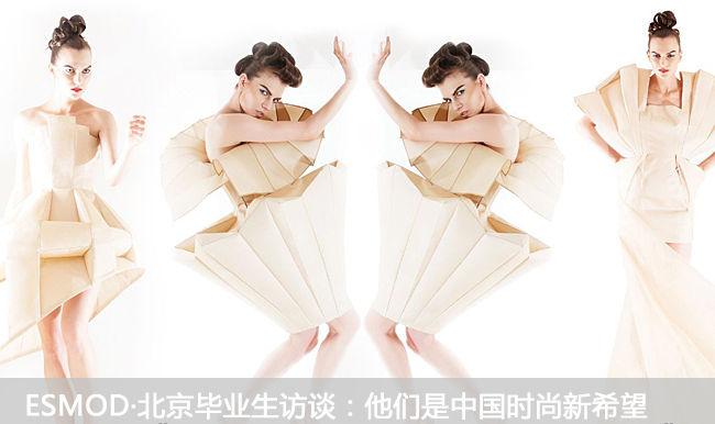 ESMOD·北京毕业生访谈:他们是中国时尚新希 望