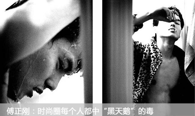 """傅正刚:时尚圈每个人都中""""黑天鹅""""的毒"""