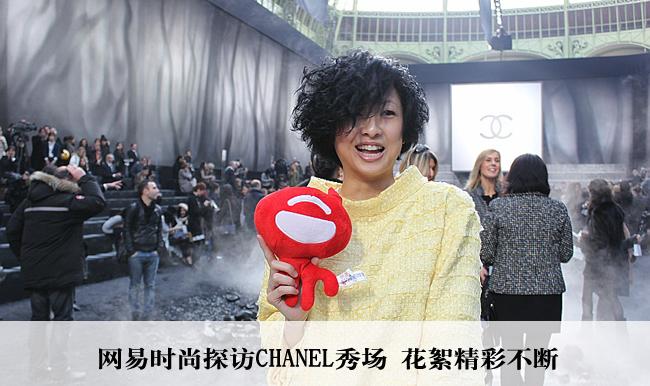 小易探访CHANEL秀场 精彩花絮不断
