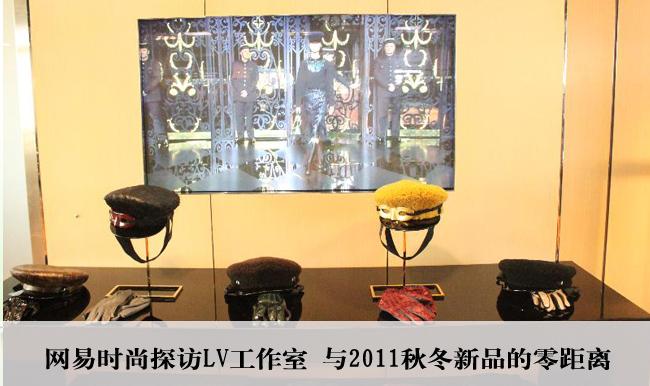 网易时尚探访LV 与2011秋冬新品的零距离