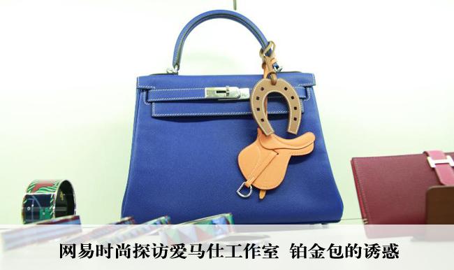 网易时尚探访爱马仕巴黎 铂金包的诱惑