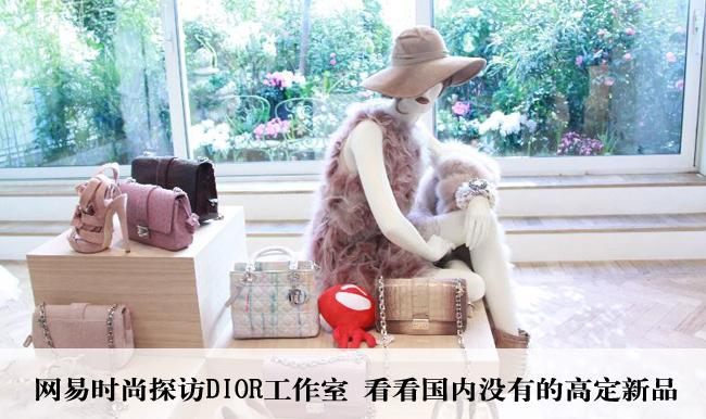 网易时尚独家探访DIOR巴黎店