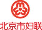 2012新主妇:合作伙伴北京市妇联