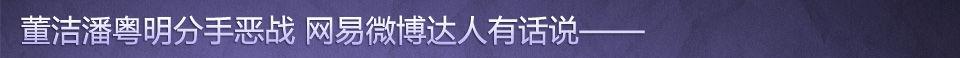 网易微博达人看董洁潘粤明分手_女人帮说爱系列019_网易女人