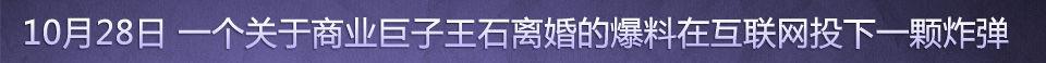 爆料王石离婚_女人帮说爱系列020_大发快3走势图_快3app邀请码_总代-女人