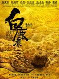 白鹿原|电影|小说|下载