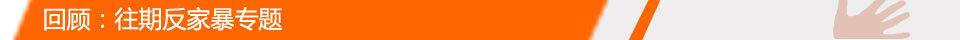 反家暴 橙色行动投票