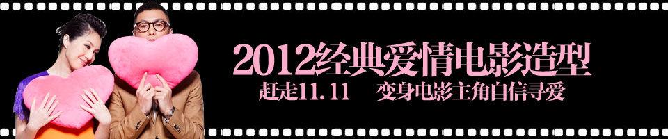 2012经典爱情电影