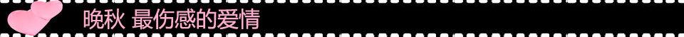 2012经典爱情电影造型19