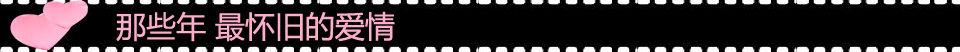 2012经典爱情电影造型17