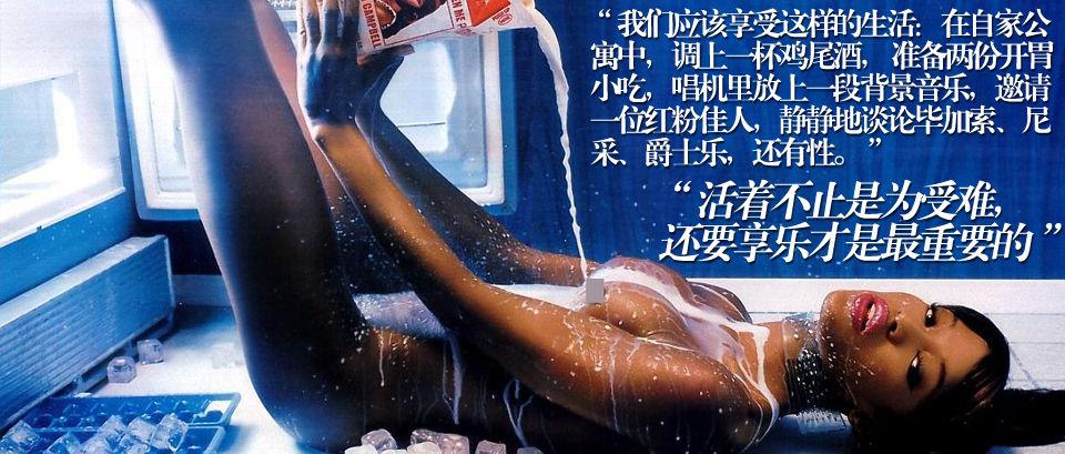 《花花公子》视觉颠覆一个世纪的性态度