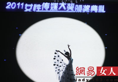 2011女性传媒大奖