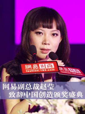 网易副总裁赵莹致辞中国创造颁奖盛典
