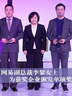 网易副总裁李黎为获奖企业颁奖