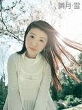 2012新主妇:舞月雪