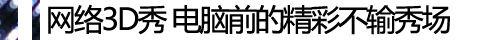 HUGO BOSS北京时装秀