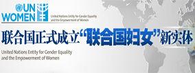河南福彩快三赛马,联合国妇女署寻找社会性别平等倡导人