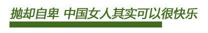 皇冠吉林快3官网开户,兰玉专访:抛却自卑,中国女人可以很快乐