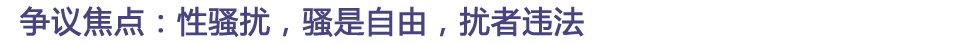 上海地铁请女性自重
