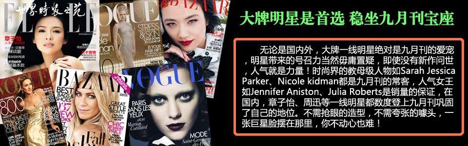9月刊封面6