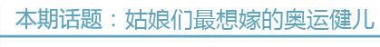 姑娘们最想嫁的奥运健儿_第二期_2012中国男人调查_大发快3走势图_快3app邀请码_总代-女人