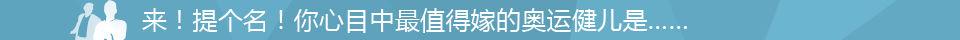 提名你心目中最值得嫁的奥运健儿_第二期_2012中国男人调查_大发快3走势图_快3app邀请码_总代-女人