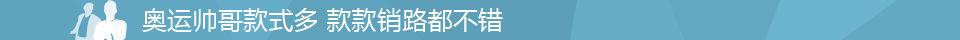 奥运帅哥款式多_第二期_2012中国男人调查_大发快3走势图_快3app邀请码_总代-女人