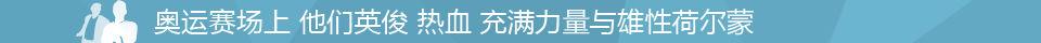 奥运赛场上他们惊艳了全世界_第二期_2012中国男人调查_大发快3走势图_快3app邀请码_总代-女人