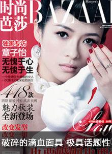 9月刊封面4