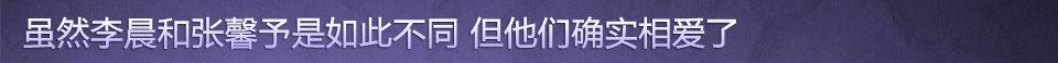 虽然李晨和张馨予是如此不同但他们确实相爱了__女人帮说爱系列016_大发快3走势图_快3app邀请码_总代-女人